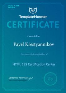 сертификат HTML && CSS